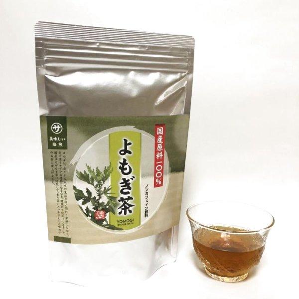 画像1: よもぎ茶 ノンカフェイン(14パック入) (1)