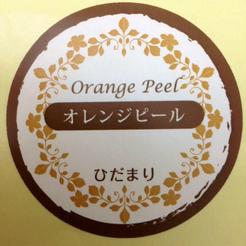 画像1: シール オレンジピール (1)