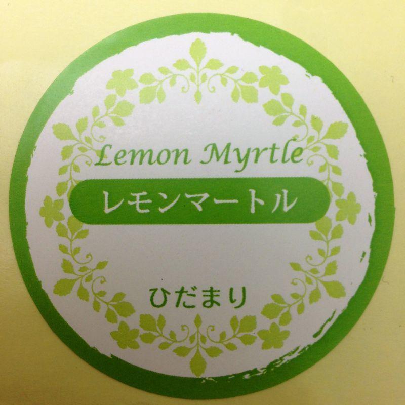 画像1: シール レモンマートル (1)
