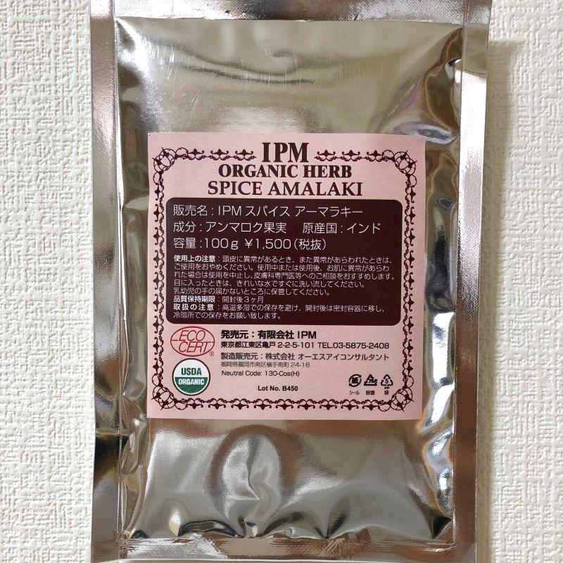 画像1: IPMスパイスアーマラキー (1)